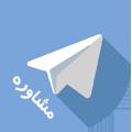 پشتیبانی از طریق تلگرام